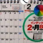 女子高生に痴漢 容疑の神奈川・横須賀市教委職員を逮捕