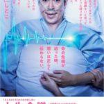 小籔さん起用のポスター、「4070万円」の感想
