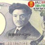 本物の紙幣にナゾの印刷文字 誰がなぜ?お馬鹿さん罰則は?