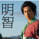 大河ドラマ「麒麟がくる」スタートで想う。