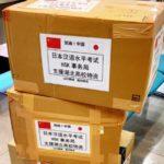 日本からの支援物資に書かれた言葉が中国で感動呼ぶ