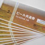 石川県・佐賀県でのなるほどニュースに感心した。